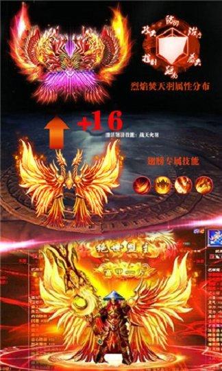 暗黑英雄传之凤凰无双官网版图3