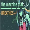 呼吸的机器