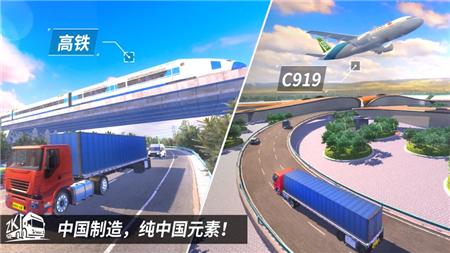 中国卡车之星游戏图1