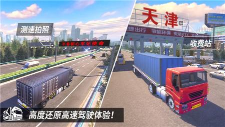 中国卡车之星游戏图3