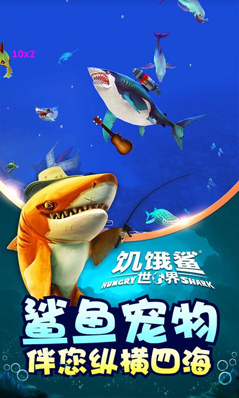 饥饿鲨世界2019破解版图3