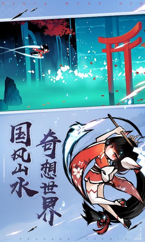 忍者必须死3新春版本图3