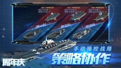 绝地战舰官网版图1
