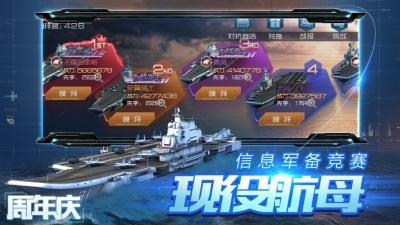 绝地战舰手游官网版图片2