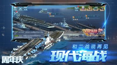 大海战激斗太平洋手游官网版图片1