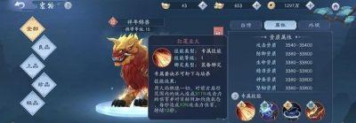 新笑傲江湖手游年兽宠物怎么样?新神宠祥年锦兽技能详解图片3