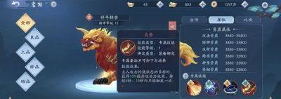 新笑傲江湖手游年兽宠物怎么样?新神宠祥年锦兽技能详解图片2