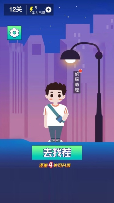 找茬过春节游戏安卓手机版图片1