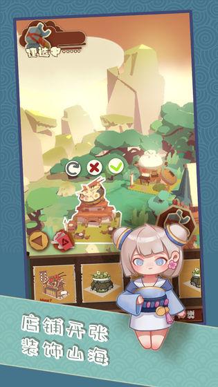 食旅山海游戏图3