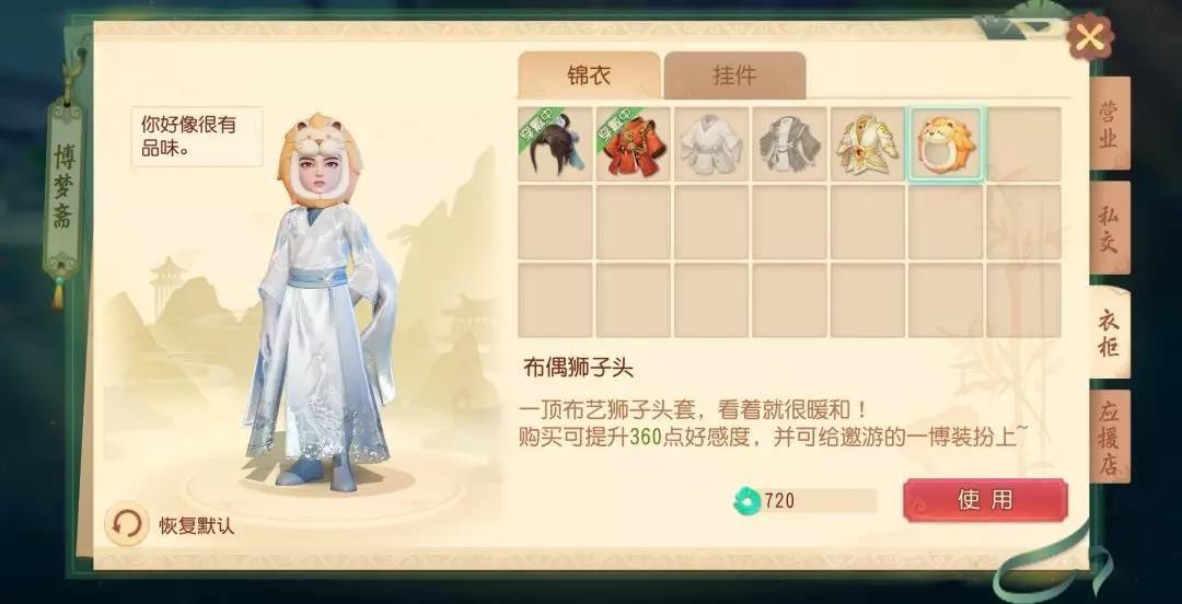 梦幻西游三维版1月20日更新了什么?舞胡璇、圣火金豹、布偶狮子头、锦鼠送福上线[多图]图片2