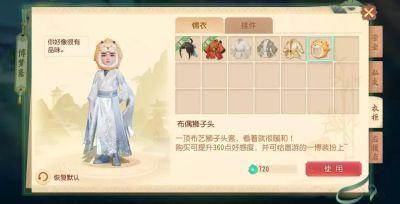 梦幻西游三维版1月20日更新了什么?舞胡璇、圣火金豹、布偶狮子头、锦鼠送福上线图片2