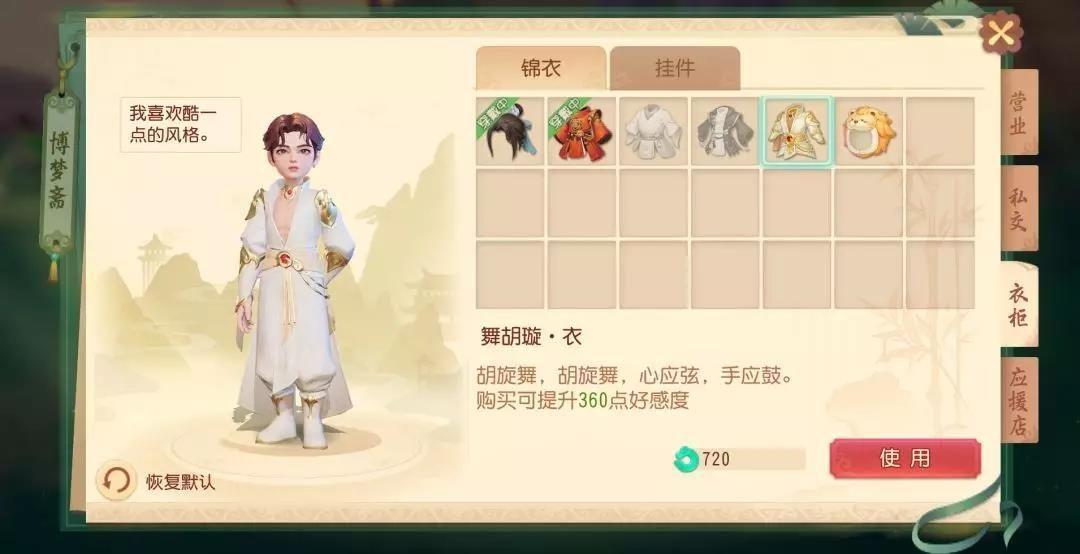梦幻西游三维版1月20日更新了什么?舞胡璇、圣火金豹、布偶狮子头、锦鼠送福上线[多图]图片1