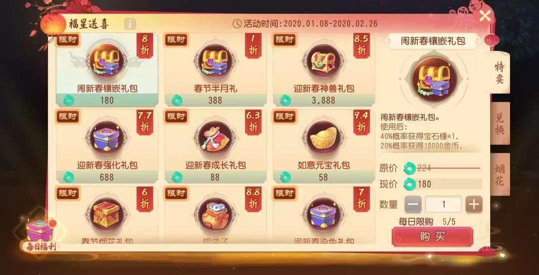梦幻西游三维版1月20日更新了什么?舞胡璇、圣火金豹、布偶狮子头、锦鼠送福上线[多图]图片3