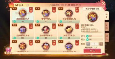 梦幻西游三维版1月20日更新了什么?舞胡璇、圣火金豹、布偶狮子头、锦鼠送福上线图片3
