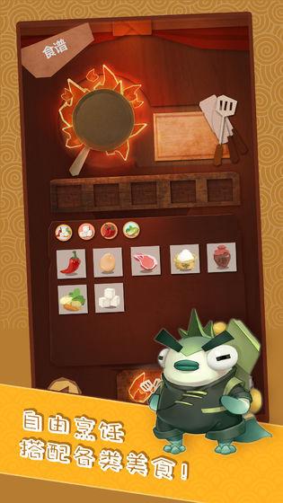 食旅山海游戏图1