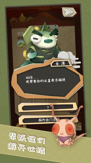 食旅山海游戏官方版图片1