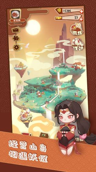 食旅山海游戏图2