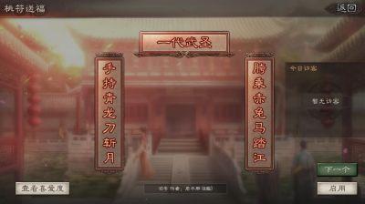 三国志战略版春节活动桃符送福怎么玩?桃符送福活动详情图片1