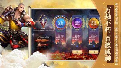 幻梦仙途官方版图1