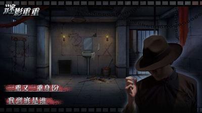 谜影重重游戏图3