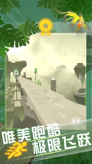 空中旅人游戏免费版图片1