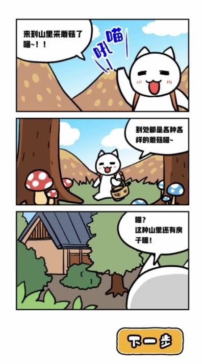 白猫和神秘财宝游戏图1