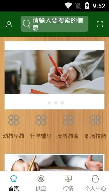 锦州教育云平台登录入口图3