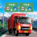 中国卡车遨游之旅