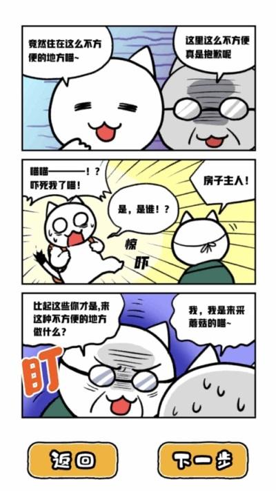 白猫和神秘财宝游戏图2