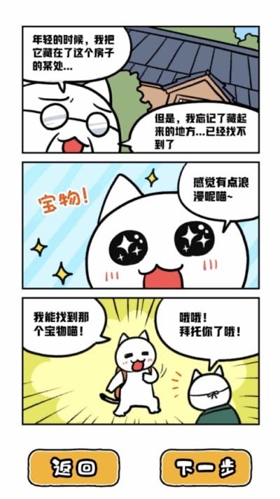 白猫和神秘财宝游戏图3