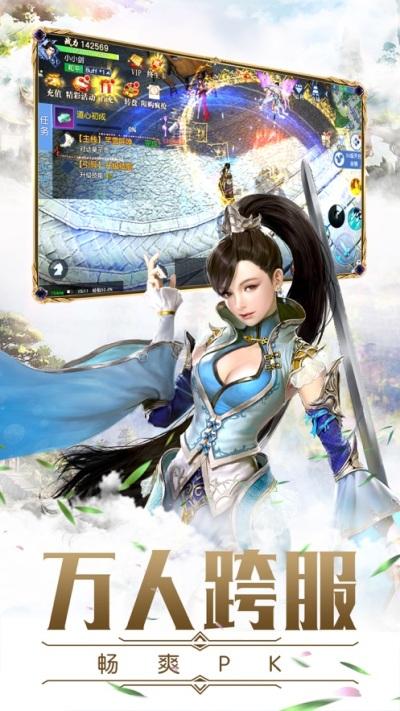 择剑仙缘官网版图1