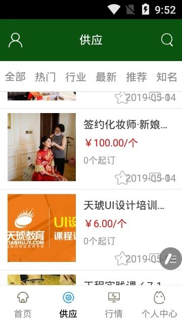 锦州教育云平台登录入口图2