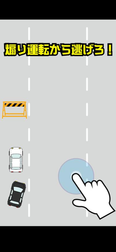 煽动驾驶游戏图2