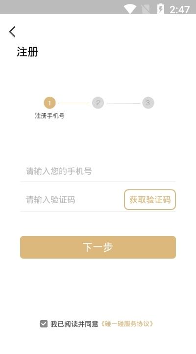 碰一碰支付app图1