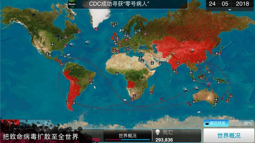 瘟疫公司破解版中文版最新版图1