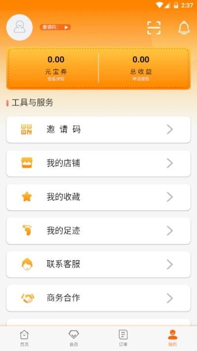 锁源宝app官方手机版图片1