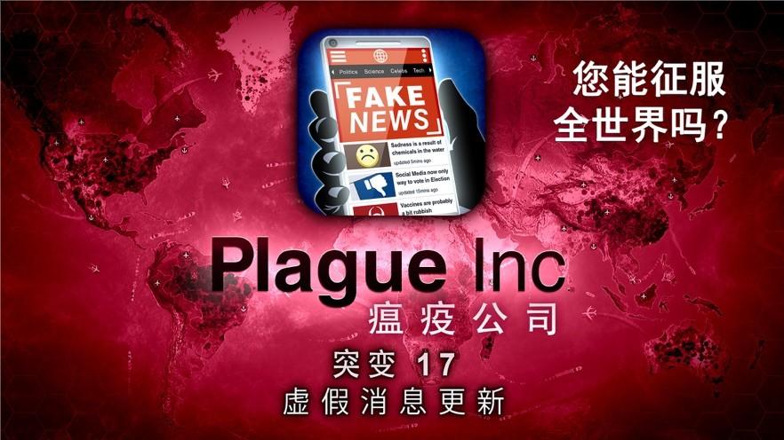 瘟疫公司破解版中文版最新版图2