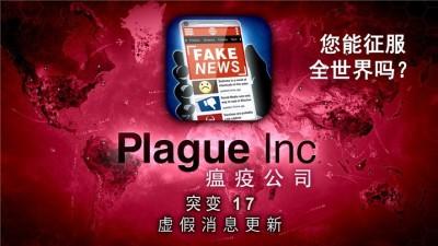 病毒公司版中文版最新版图2