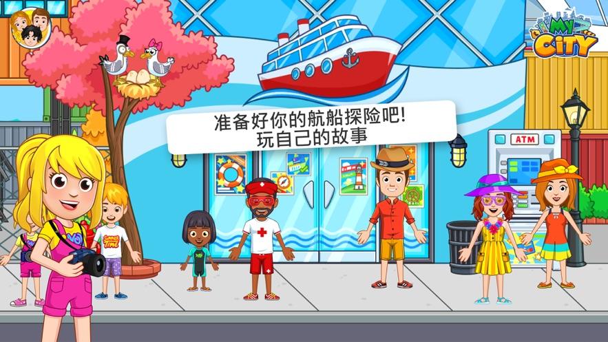 我的城市航船探险中文版图1