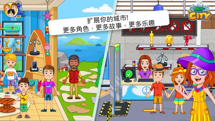 我的城市航船探险游戏中文版图片2