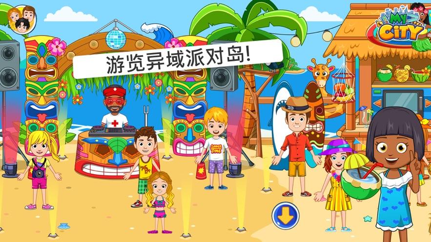 我的城市航船探险中文版图3