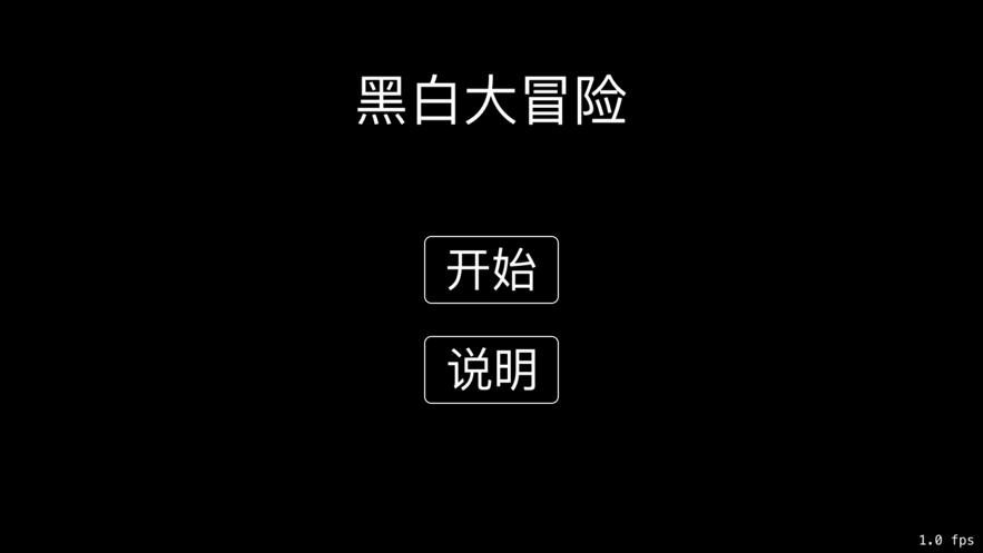 mng黑白闯关游戏图2