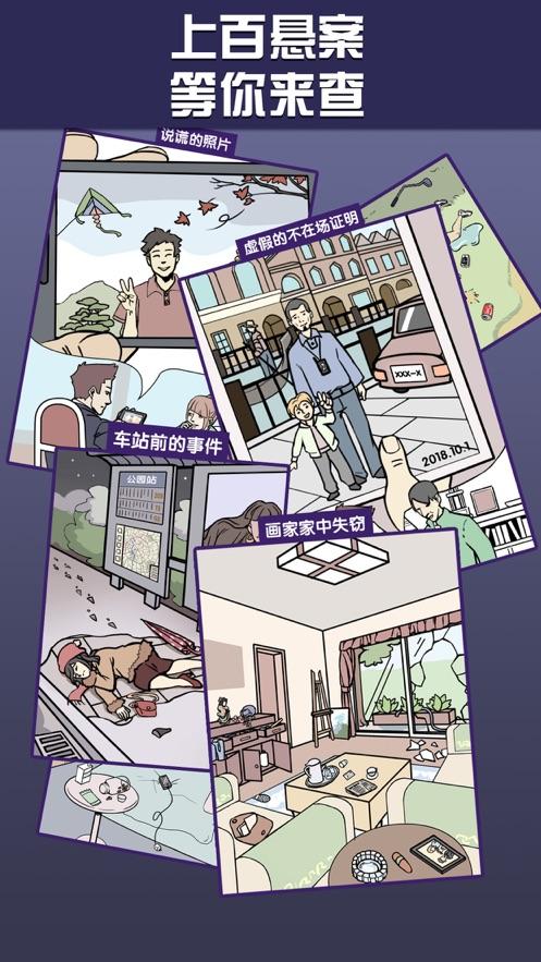 唐人街探案3游戏免费完整版图片1