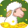 欢乐薅羊毛