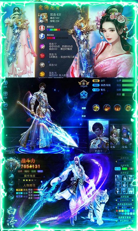 弑神斩仙官网版图2