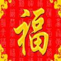 2020扫五福福字图片
