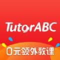 TutorABC官网版