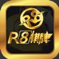R8游戏平台