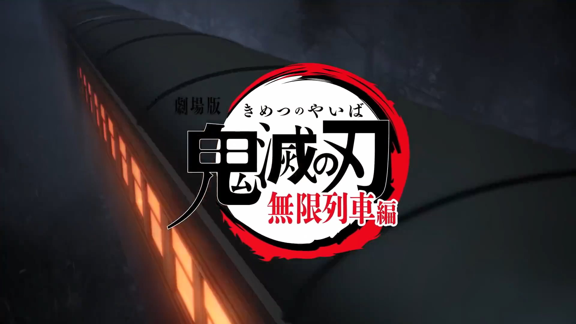 无限列车鬼灭之刃樱花最新免费完整版图片1