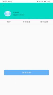上海公共停车app图2